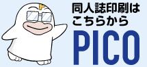 コミック・同人印刷
