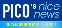 PICO's nice news