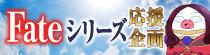 Fate応援企画