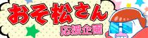 おそ松さん応援企画