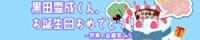 「黒田雪成くん、お誕生日おめでとう!」~荒黒の収穫祭2.5