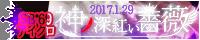 神ノ深紅い薔薇 ~神と堕天使の二重奏黙示録~