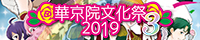 華京院文化祭3