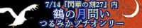 つるみかプチオンリー【鶴の月問い】