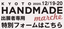 京都ハンドメイドマルシェ