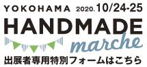 横浜ハンドメイドマルシェ