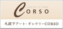 CORSO