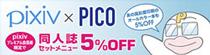 pixiv × PICO のコラボレーション企画!
