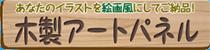 木製アートパネル