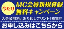 今だけMC会員新規登録無料キャンペーン