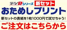 デジPシリーズ新セットおためしプリント