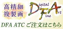 DFAATC