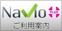 NavioPlus