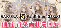 SAKURA Exhibition 2020