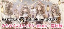 桜Exhibition2020
