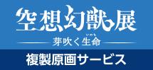 空想幻獣展複製原画サービス