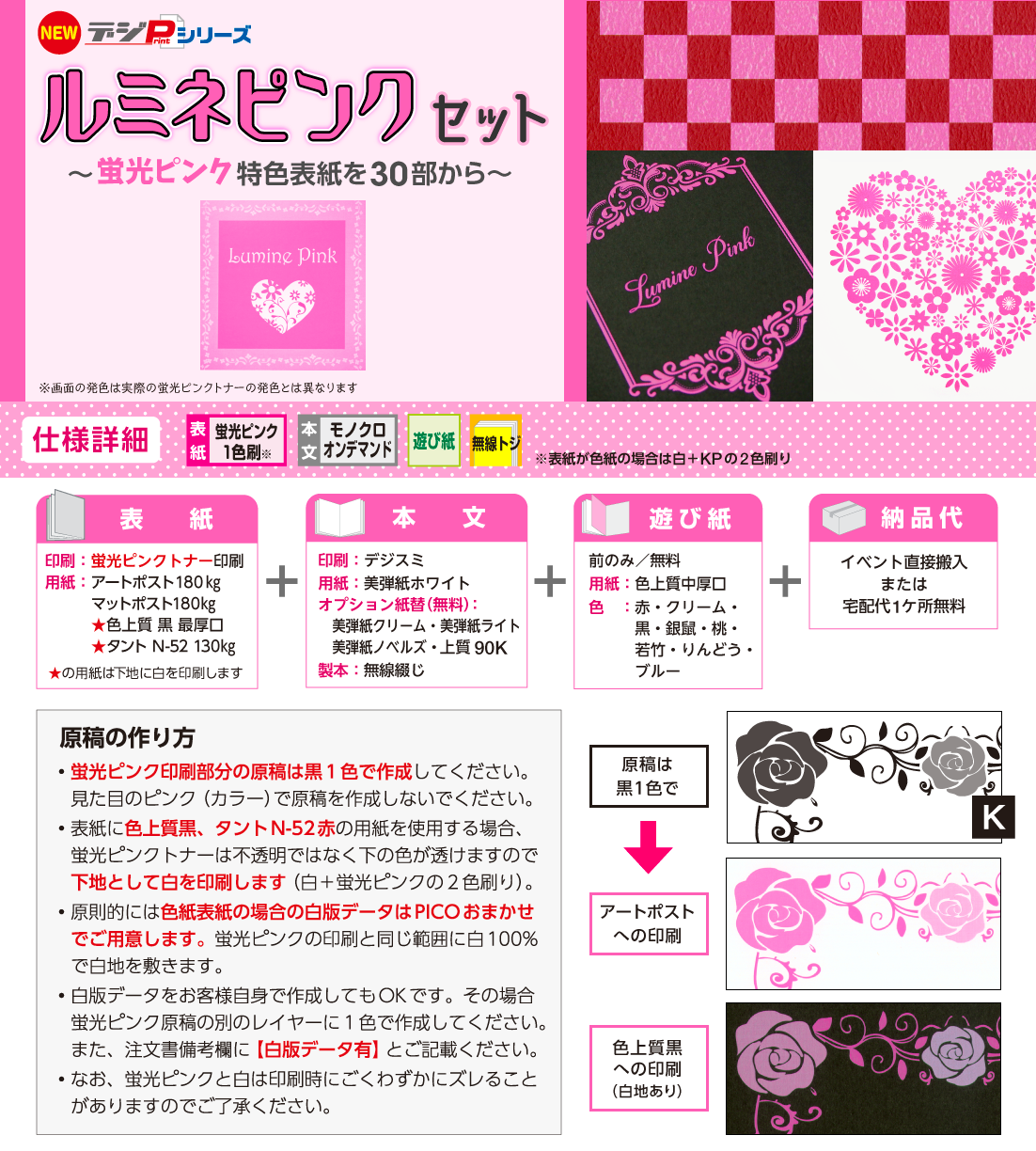 lumine_pink_info1_1102x1224.png