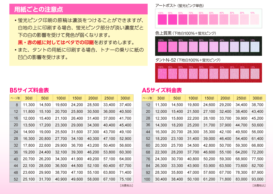 lumine_pink_info2_1102x782.png