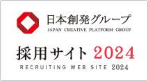 日本創発グループ採用サイト2016