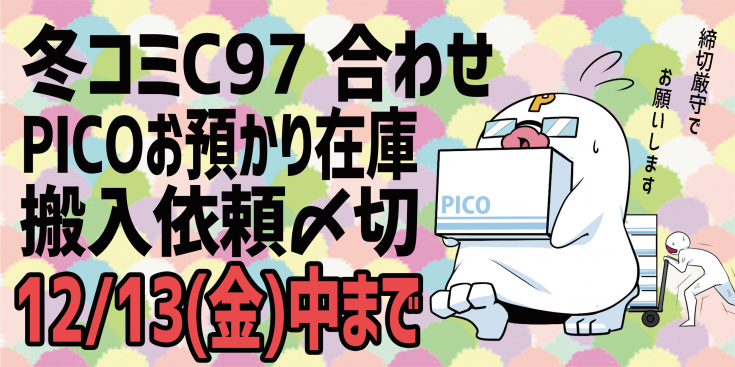 C97在庫搬入.png