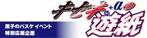 黒子のバスケイベント特別応援企画