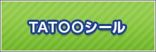 TATOOシール