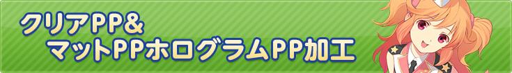 クリアPP&マットPPホログラムPP加工