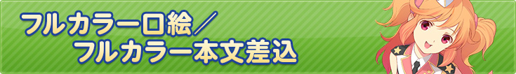 フルカラー口絵/フルカラー本文差込