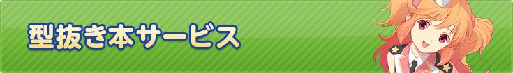 型ヌキ本サービス