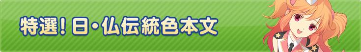 特選!日・仏伝統色本文