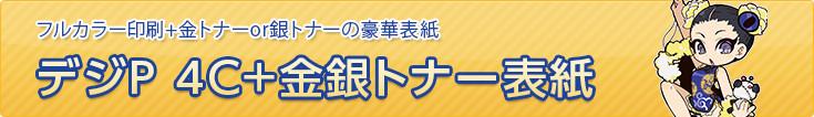 デジP 4C+金銀トナー表紙