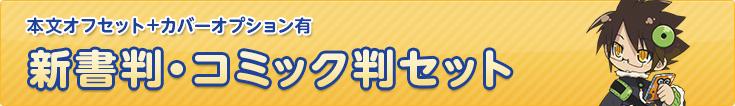 新書判・コミック判セット