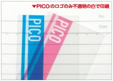 PICOのロゴのみ不透明の白で印刷