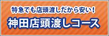 神田店頭渡しセット