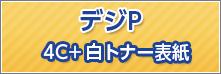 デジP 4C+白トナー表紙