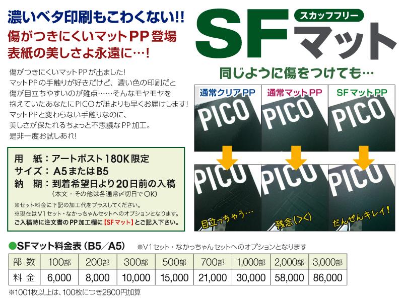 SFマットPP/加工